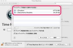 20130104timemachine設定.jpeg